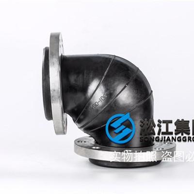 废水管道KWT橡胶弯型避震接头